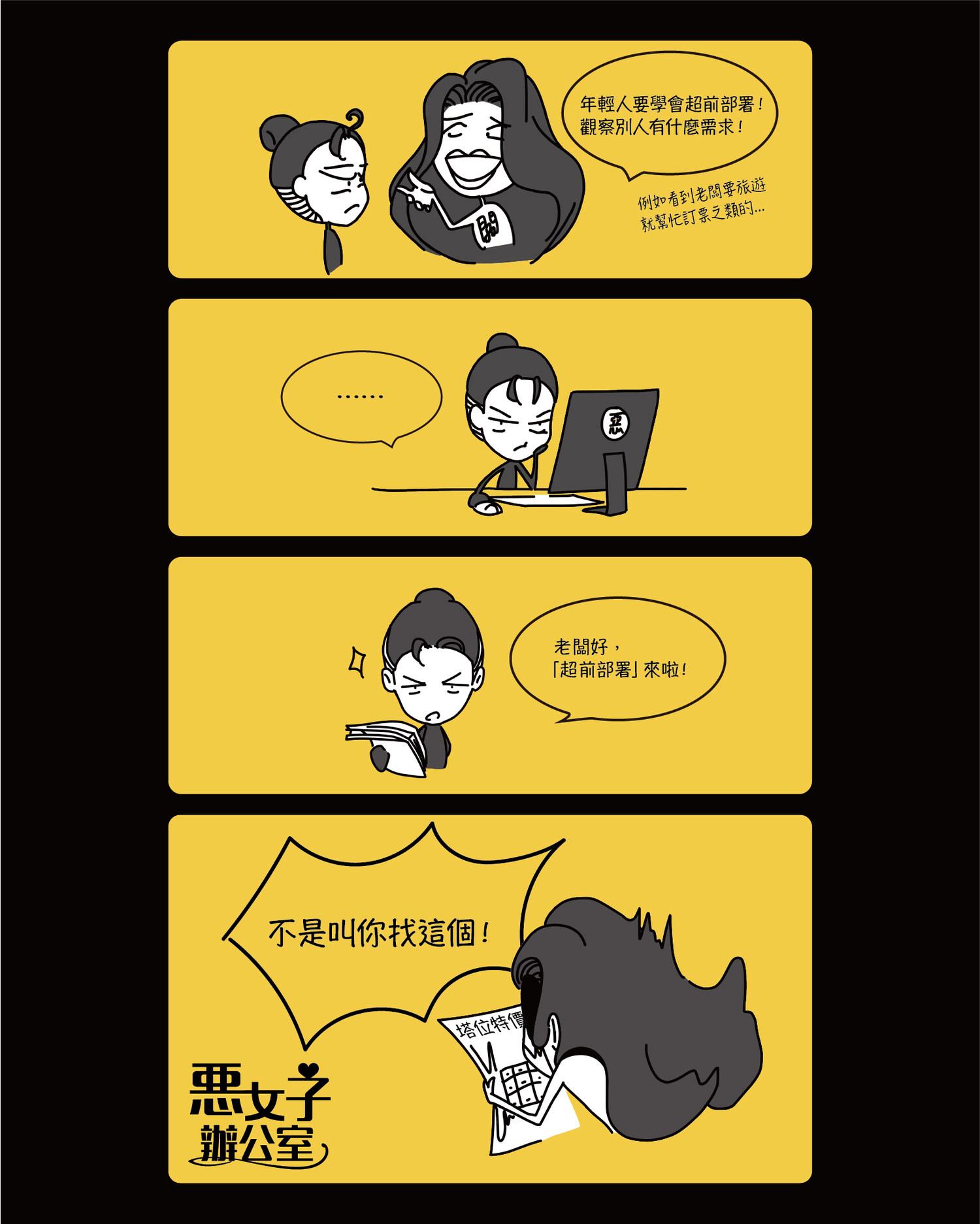 【圖文漫畫】惡女子辦公室-老闆的需求