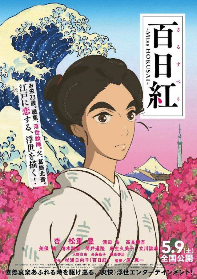 電影【百日紅】Miss Hokusai 日本浮世繪大師葛飾北齋的浮生若繪