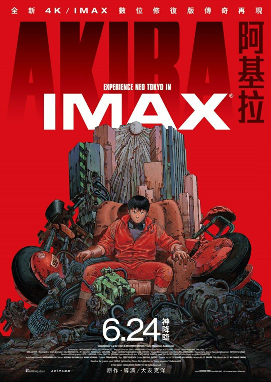 電影【阿基拉】Akira 神降臨:經典動畫傳奇再現、全新4K IMAX數位修復版