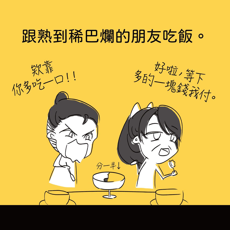 如何判別朋友關係_IG-4