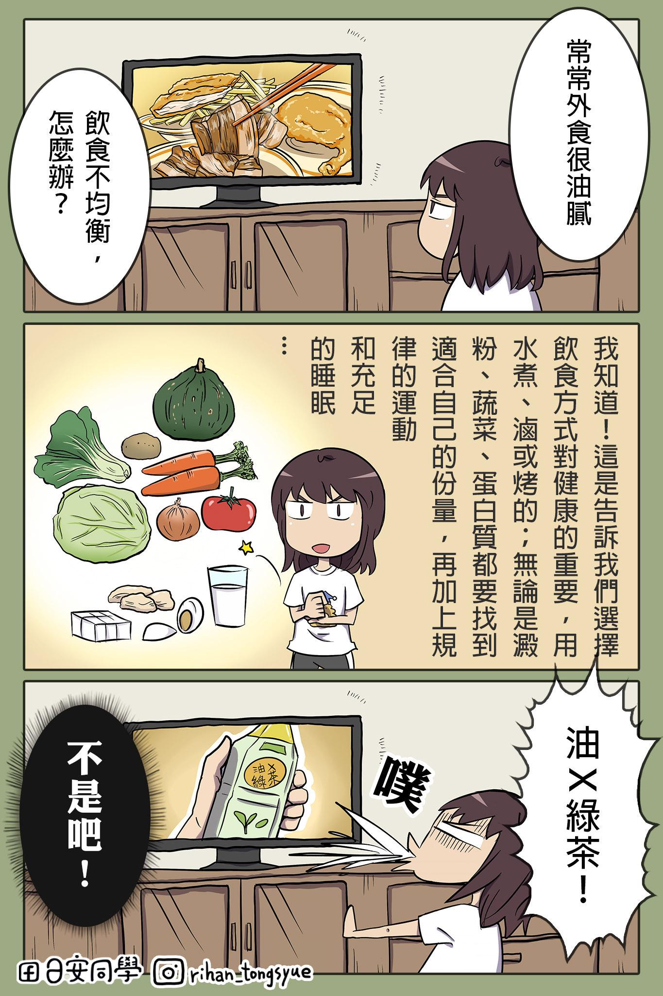 廣告搞錯重點系列_5_油切綠茶